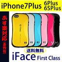 【売切れ御免!特別セール】 iphone7plusケース 正規品iFace First Class iPhone7Plus ケース iphone6plusケース 【送料無料】 iFace First Class iPhone7プラス ケース 全11色 並行輸入 iPhone6Sプラス カバー iface アイフェイス iphone7ケース
