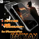 バットマン LUPHIE iPhone7 ケース iPhone7Plus ケース iPhone8 iPhone8 Plus ケース アルミニウムバンパー アルマイト加工【送料無料】 アルミ バンパー BATMAN 薄い ネジ アイフォン7 アイフォン7プラス スマホケース batman かっこいい