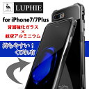 iPhone7 ケース くびれ有 9H強化ガラス 【保護フィルムプレゼント/送料無料】LUPHIE 正規品 metal tempered glass iPhone7Plus ケース アイフォン7 アイフォン7プラス スマホケース 航空アルミ 9hガラス