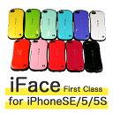選べる11色 iphonSEケース 並行輸入正規品 iFace First Class iPhone5 ケース iPhone5S ケース 【送料無料】 iPhone5 ケース 並行輸入 全11色 iphone7 カバー アイフォンSE 耐衝撃 アイフォン5 ケース