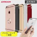 iphone6Sケース JOYROOM バンカーリング一体型ケース 【送料無料】iPhone6 ケース 360°回転 フィンガーリング メタルケース iphone6 スタンド アイフォン スマホケース 4.7 005P29Jul16