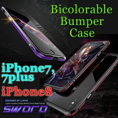 iPhone7 iPhoneX ケース ルフィ バイカラー 薄型 ストライプ わく iPhone8 ケース iPhone7plus 【送料無料】bicolorable bumper case LUPHIE 正規品 航空アルミ アイフォン7 アイフォン7プラス スマートフォンケース ネジ バンパー