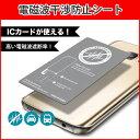 電磁波防止シート 【送料無料】 防磁シート ICカード 防止シート 磁気シールド エラー防止