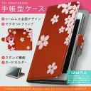 iphone5c au 【2個以上送料無料】手帳型 スマホケ...