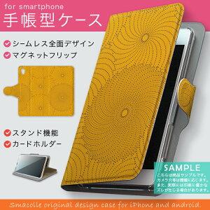 SHV40 AQUOS sense au エーユー 手帳型 スマホ カバー