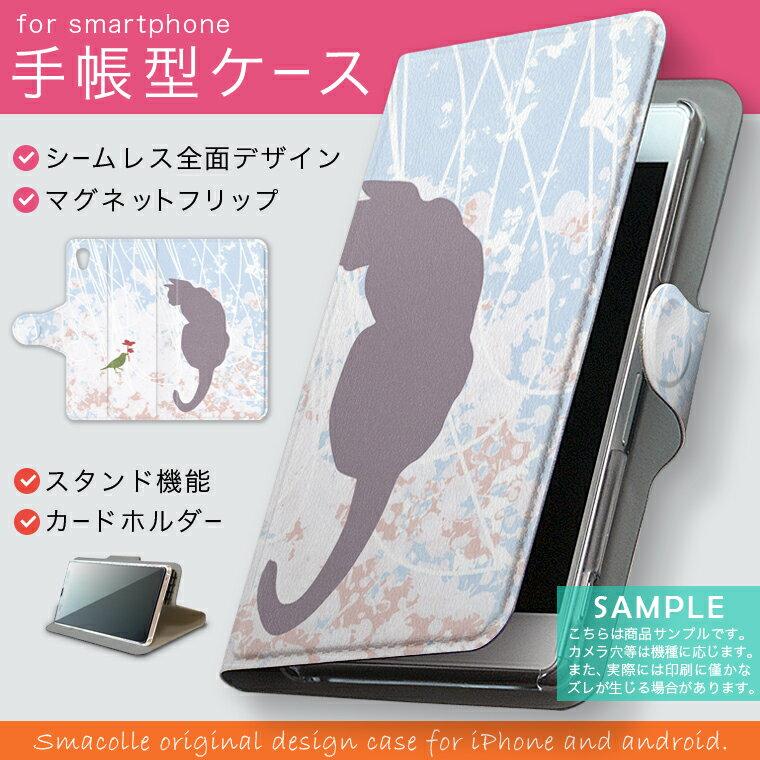 URBANOL03 URBANO L03 アルバーノ au エーユー スマホ カバー 手帳型 全機種対応 あり カバー レザー ケース 手帳タイプ フリップ ダイアリー 二つ折り 革 猫 鳥 ピンク 水色 アニマル 005005