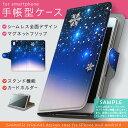 SO-02G 【2個以上送料無料】手帳型 スマホケース 全機種対応 あり カバー レザー ケース 手