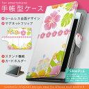iphone5s iPhone 5s アイフォーン softbank ソフトバンク カバー 手帳型 全機種対応 あり カバー レザー ケース 手帳タイプ フリップ ダイアリー 二つ折り 革 花 フラワー フラワー 006102