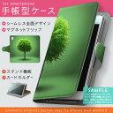 SOV31 Xperia Z4 エクスペリア au エーユー スマホ カバー 手帳型 全機種対応 あり カバー レザー ケース 手帳タイプ フリップ ダイアリー 二つ折り 革 植物 緑 グリーン 写真 風景 006285