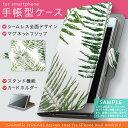 手帳型 docomo softbank au 全機種対応 あり スマホ カバー 手帳型スマホ レザー ケース 手帳タイプ フリップ ダイアリー 二つ折り 革 植物 緑 グリーン 模様 ユニーク 008552
