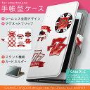 302KC DIGNO ディグノymobile ワイモバイル カバー 手帳型 全機種対応 あり カバー レザー ケース 手帳タイプ フリップ ダイアリー 二つ折り 革 赤 レッド カジノ スロット ユニーク 008919
