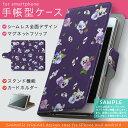 iPhone6splus 【2個以上送料無料】手帳型 スマホ...