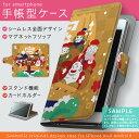 601HT HTC U11 エイチティーシー ユーイレブン softbank ソフトバンク カバー 手帳型 全機種対応 あり カバー レザー ケース 手帳タイプ フリップ ダイアリー 二つ折り 革 お正月 門松 七福神 013558