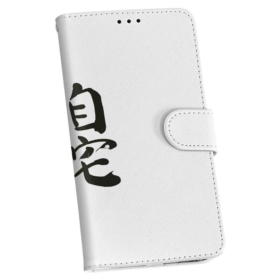 iphone7plus iphone 7 plus アイフォーン 7plus softbank ソフトバンク 手帳型 スマホ カバー 全機種対応 あり カバー レザー ケース 手帳タイプ フリップ ダイアリー 二つ折り 革 日本語・和柄 日本語 漢字 001701