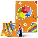 eden TAB KINGSOFT キングソフト タブレット edentab Sサイズ 手帳型 タブレットケース カバー 全機種対応有り レザー フリップ ダイアリー 二つ折り 革 ラブリー ユニーク 動物 キャラクター ポップ 004230