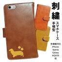 スマホケース (iPhone Xperia Galaxy AQUOS 他 多機種対応) 手帳型 ブラウン/キャメル/カーキ ダックスフンド(A)