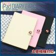 【送料無料】手帳型 iPad カバー ケース iPadAir2 iPadPro9.5 カラーストーン ブラック/ピンク/ベージュ nk-020-dc004