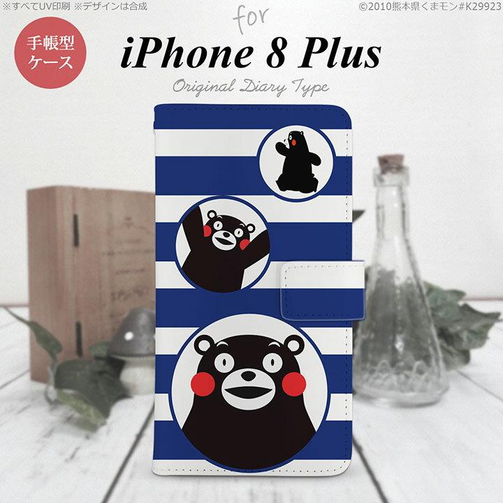 【手帳型 スマホ カバー ケース】【iPhone8Plus】【アイフォン8プラス】手帳型 ケース くまモン スマホ カバー iPhone8Plus アイフォン ストライプ 青 nk-004s-ip8p-drkm31【メール便送料無料】