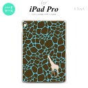 iPad Pro スマホケース カバー アイパッド プロ キリン柄(型抜) 青 nk-ipadpro-417