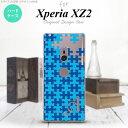 Xperia XZ2 エクスペリア XZ2 SO-03K SOV37 専用 スマホケース カバー ハードケース パズル 青 イニシャル 対応 nk-xz2-1205i
