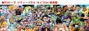 ドラゴン ボール Z ジグソー パズル 950 ピース DRAGON BALL Z CHRONICLES I 950-35ジグソーパズル 950ピースドラゴンボールZ 孫悟空 ピッコロ 孫悟飯 DRAGONBALLZ 34x102cm おもちゃ キャラクター 可愛い カッコいい アニメ 子ども 大人 家遊び 自宅