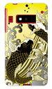 【送料無料】 昇鯉 (イエロー) produced by COLOR STAGE / for iida INFOBAR A03/au 【Coverfull】【ハードケース】a03 ケース a03 カバー infobar a03 ケース infobar a03 カバー インフォバー ケース インフォバー カバー スマホケース スマホカバー アンドロイド