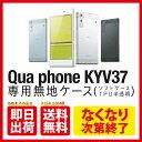 【即日発送】 Qua phone KYV37/au用 無地ケース (ソフトTPU半透明)qua phone kyv37 ケース qua phone kyv37 カバー kyv37ケース kyv37カバー kyv37 au キュアフォン ケース キュアフォン カバー キュア フォン ケース