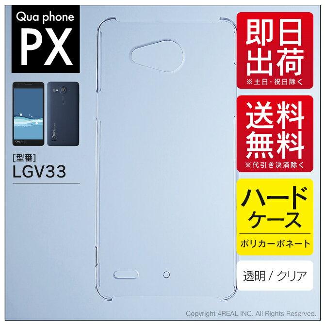 【即日出荷】 Qua phone PX LGV33/au用 無地ケース (クリア) 【無地】qua phone px ケース qua phone px カバー lgv33 ケース lgv33 カバー lgv33ケース lgv33カバー キュアフォン ケース キュアフォン かわいい おしゃれ