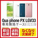 【即日発送】 Qua phone PX LGV33/au用 無地ケース (ソフトTPUクリア) 【無地】qua phone px ケース qua phone px カバー lgv33 ケース lgv33 カバー lgv33ケース lgv33カバー キュアフォン ケース キュアフォン かわいい おしゃれ