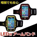 【 iPhone5 5S iPod touch対応 】LED付きアームバンドケース 4.7BM-LEDARM6/R(レッド)BM-LEDARM6/Y(イエロー)ブライトンネット