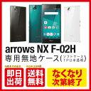 【即日発送】 arrows NX F-02H/docomo用 無地ケース (ソフトTPU半透明) 【無地】f-02h ケース f-02h カバー f-02hケース f-02hカバー f02h ケース f02h カバー f02hケース f02hカバー arrows nx f-02h ケース arrows nx