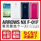 【即日発送】 ARROWS NX F-01F/docomo用 無地ケース (ソフトTPU半透明) 【無地】f-01f ケース f-01f カバー arrows nx f-01f ケース arrows nx f-01f カバー アローズ nx f-01f ケース