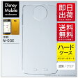 【即日発送】 Disney Mobile on docomo N-03E/docomo用 無地ケース (クリア) 【無地】n-03e カバー n-03e ケース n-03e カバー ディズニー n-03e スマホケース ケース/カバー/CASE/COVER アクセサリー/スマホケース