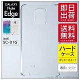 ��¨��ȯ���� GALAXY Note Edge SC-01G/docomo�� ̵�ϥ����� �ʥ��ꥢ�� ��̵�ϡ�sc01g ������ sc01g ���С� galaxy note edge sc-01g ������ galaxy note edge sc-01g ���С� galaxy note edge ������ galaxy note edge ���С�