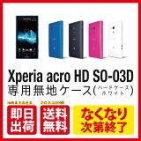 【即日発送】 Xperia acro HD SO-03D/docomo用 無地ケース (ホワイト) 【無地】xperia acro hd ケース カバー エクスぺリア Case Cover ケース カバー スマートフォンケース スマホケース