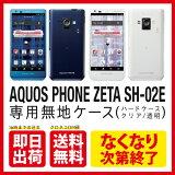 【即日発送】 AQUOS PHONE ZETA SH-02E/docomo用 無地ケース (クリア) 【無地】【スマホケース】【ハードケース】aquos phone zeta sh-02eケースカバー アクオス フォン sh02e ケース/カバー/CASE/ケース