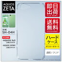 【即日出荷】 AQUOS ZETA SH-04H・SHV34...