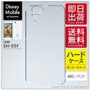 【即日出荷】 Disney Mobile on docomo SH-05F/docomo用 無地ケース (クリア) 【無地】sh05f ケース sh05f カバー sh05fケース sh05f..