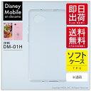 【即日出荷】 Disney Mobile on docomo DM-01H/docomo用 無地ケース (ソフトTPU半透明) 【無地】dm-01h ケース dm-01h カバー dm01h ケース dm01h カバー dm 01h ケース dm 01h カバー ディズニー モバイル スマホケース ディズニー スマホカバー