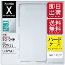 【即日出荷】 Xperia X Performance SO-04H・SOV33・502SO/docomo・au・SoftBank用 無地ケース (クリア) 【無地】xperia x performance so-04h ケース so-04h カバー sov33 ケース sov33 カバー 502so ケース 502so カバー エクスペリアxパフォーマンス 人気