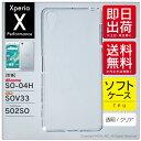 【即日発送】 Xperia X Performance SO-04H・SOV33・502SO/docomo・au・SoftBank用 無地ケース (ソフトTPUクリア) 【無地】xperia x performance so-04h ケース so-04h カバー sov33 ケース sov33 カバー 502so ケース 502so カバー エクスペリアxパフォーマンス 人気
