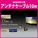 ELECOM(エレコム) 4K8K対応TV用アンテナケーブル(長尺モデル) DH-ATLS48K100エレコム アンテナケーブル 4K 8K 対応 差込式 L字-Sストレート やわらか極細ケーブル 10m ロング 長い シンプル インテリア 柔らかい ケーブル 細い おしゃれ カッコイイ L型コネクタ