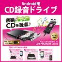 【送料無料】 Logitec(ロジテック) Android用CD録音ドライブ BK LDR-PMJ8U2R音楽 CD 録音 スマホに録音 パソコン不要 簡単 Android端..