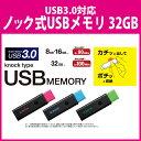 【送料無料】 ELECOM(エレコム) USB3.0対応ノック式USBメモリ MF-PSU332Gエレコム USBメモリ USB3.0対応 Windows10対応 Mac対応 暗号化セキュリティソフト付 ノック式 32GB ストラップホール付き シンプル おしゃれ カッコイイ 便利