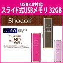 ELECOM(エレコム) USB3.0対応スライド式USBメモリ「Shocolf」 MF-XWU332Gエレコム USBメモリー USB3.0対応 Windows10対応 Mac対応 スライド式 32GB ストラップホール付き シンプル おしゃれ カッコイイ 便利