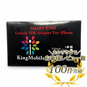 Kingmobile モバイル ソフトバンク アダプタアクティベートカードセット
