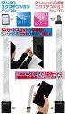 ショッピングデジタルフォトフレーム サンコー SD-microSD変換エクステンションケーブル SDCVET2K SDカードスロット 延長 リボンケーブル microSD SD 2種 SDカード対応 パソコン 大型液晶テレビ メモリーナビ デジタルフォトフレーム 監視カメラ スマートフォン スマホ SDカードスロット人気 便利グッズ