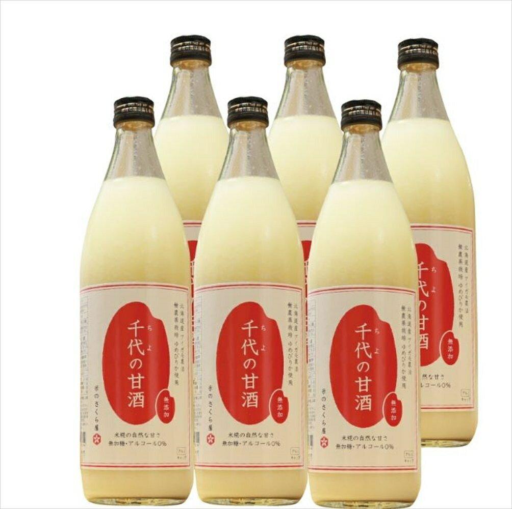 北海道産アイガモ農法 無農薬栽培ゆめぴりか米糀の甘酒 900ml