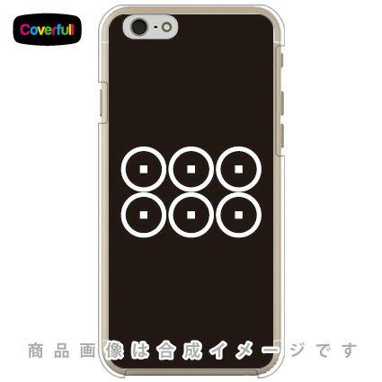 【送料無料】 家紋シリーズ 裏六文銭 (うらろくもんせん) (クリア) / for iPhone 6/Apple 【Coverfull】iphone6 ケース iphone6 カバー iphone 6 ケース iphone 6 カバーアイフォーン6 ケース アイフォーン6 カバー iphoneケース ブランド iphone