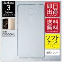 【即日出荷】 ZenFone 3 Deluxe (5.5インチ) ZS550KL/MVNOスマホ(SIMフリー端末)用 無地ケース (ソフトTPUクリア) 【無地】zenfone 3 deluxe ケース zenfone 3 deluxe カバー zs550kl ケース zs550kl カバー ゼンフォン3 ケース